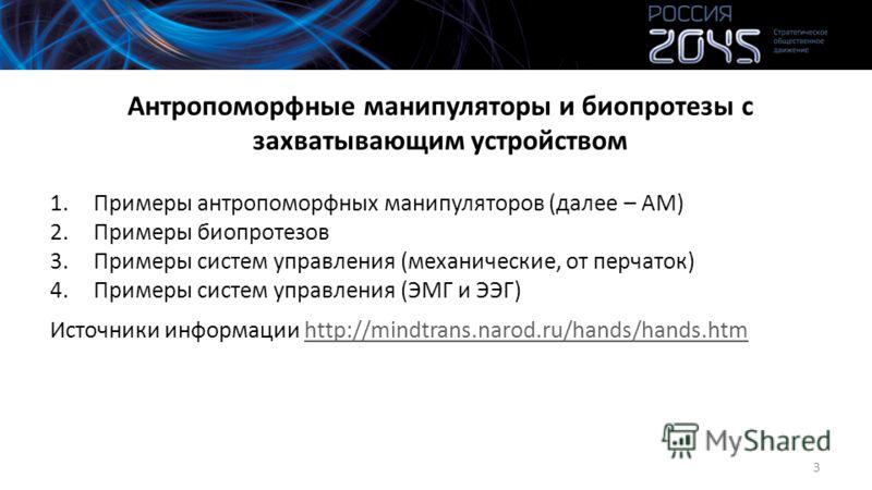 Антропоморфные манипуляторы и биопротезы с захватывающим устройством 1.Примеры антропоморфных манипуляторов (далее – АМ) 2.Примеры биопротезов 3.Примеры систем управления (механические, от перчаток) 4.Примеры систем управления (ЭМГ и ЭЭГ) Источники и