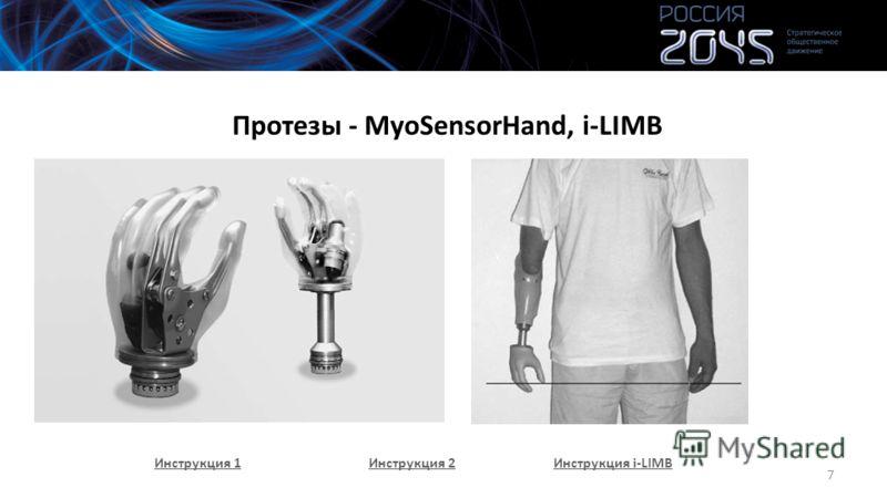 Протезы - MyoSensorHand, i-LIMB 7 Инструкция 1Инструкция 2Инструкция i-LIMB