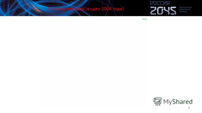 Пневмо-протезы (видео 2004 года) 8