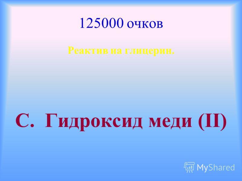 125000 очков Реактив на глицерин. С. Гидроксид меди (ΙΙ)