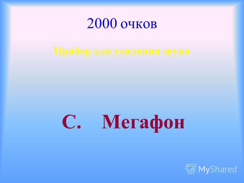2000 очков Прибор для усиления звука С. Мегафон