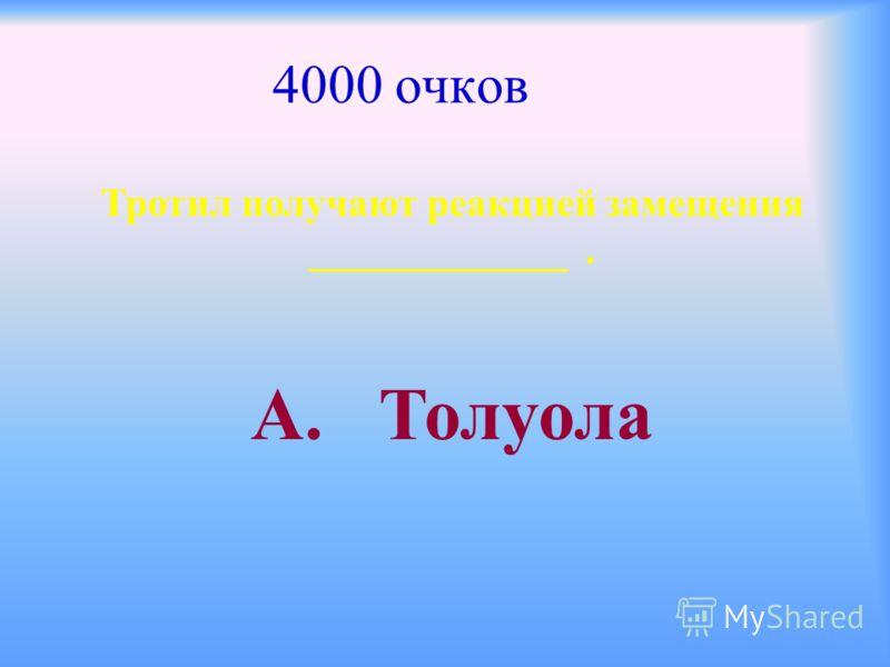 4000 очков Тротил получают реакцией замещения _____________. А. Толуола