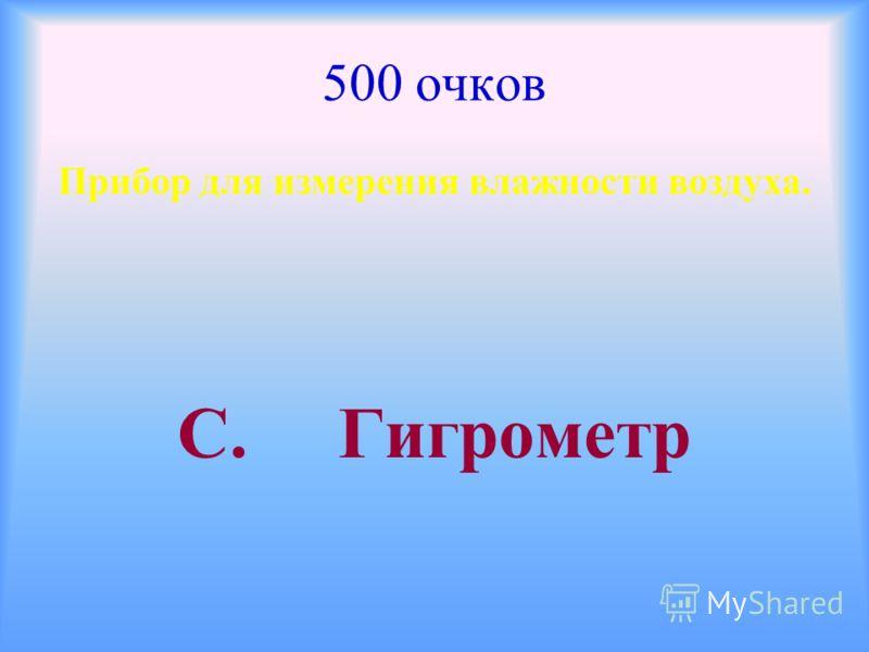 500 очков Прибор для измерения влажности воздуха. С. Гигрометр