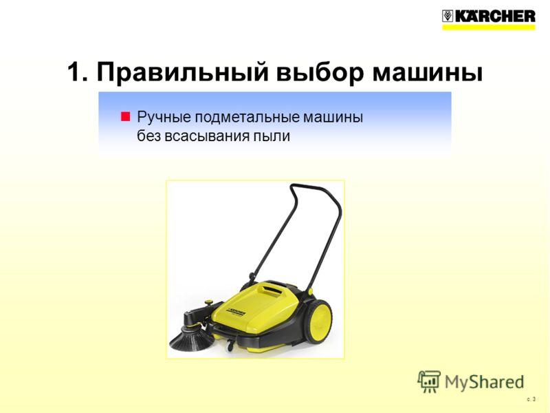 с. 3 1. Правильный выбор машины Ручные подметальные машины без всасывания пыли