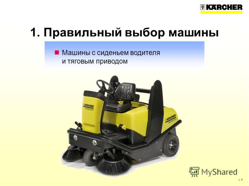 с. 5 1. Правильный выбор машины Машины с сиденьем водителя и тяговым приводом