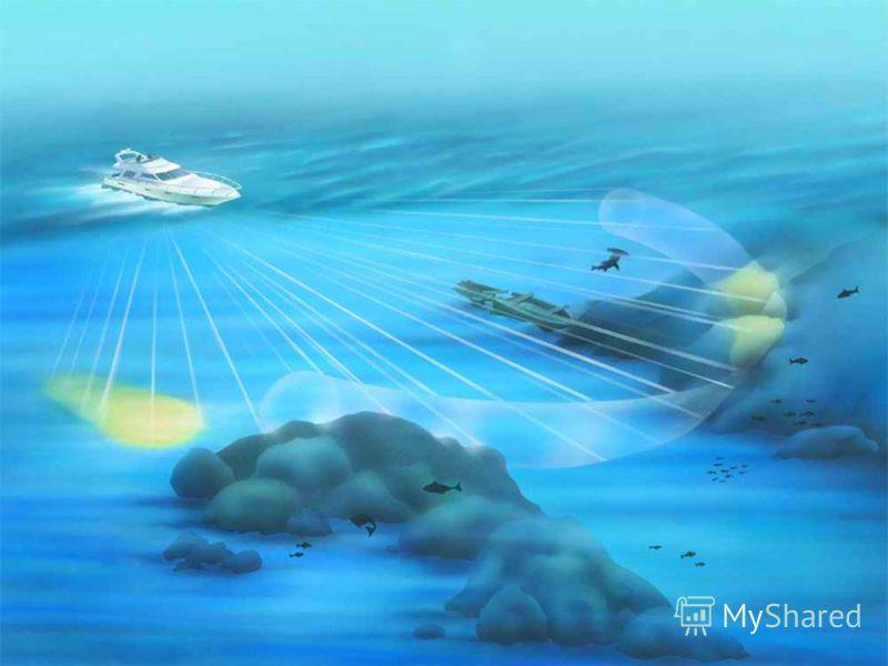 А если послать звук не в глубину моря, то есть не по вертикали, а по горизонтали, то можно определить, как далеко находится судно от берега, или во время тумана узнать, нет ли впереди каких-либо препятствий, на которые рискует наткнуться судно, не пл