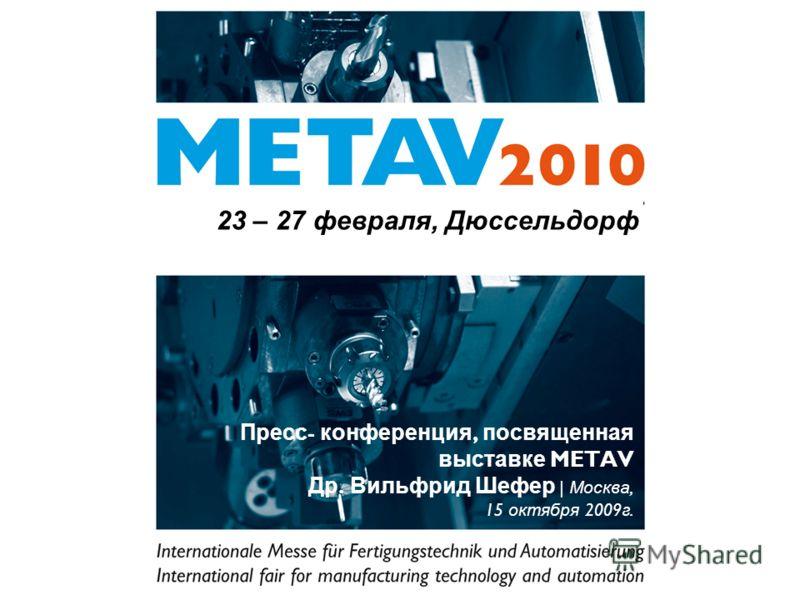 Пресс - конференция, посвященная выставке METAV Др. Вильфрид Шефер | Москва, 15 октября 2009 г. 23 – 27 февраля, Дюссельдорф