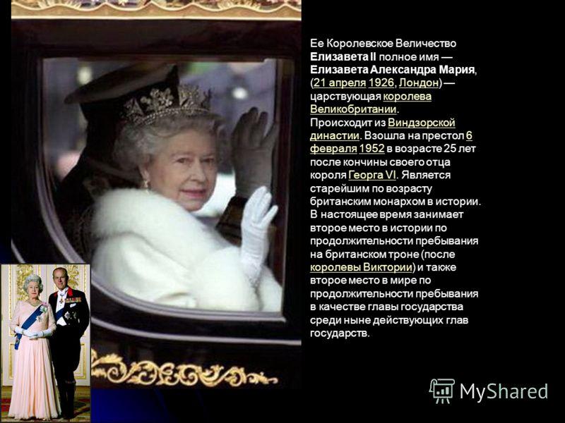 Ее королевское величество елизавета ii