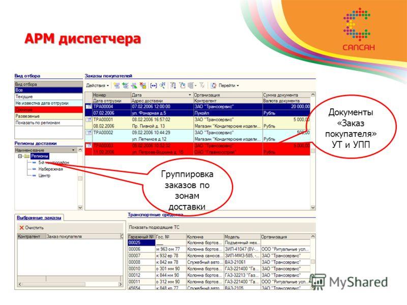 АРМ диспетчера Документы «Заказ покупателя» УТ и УПП Группировка заказов по зонам доставки