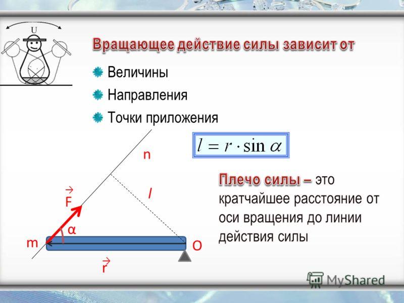 Величины Направления Точки приложения F r О m n l α