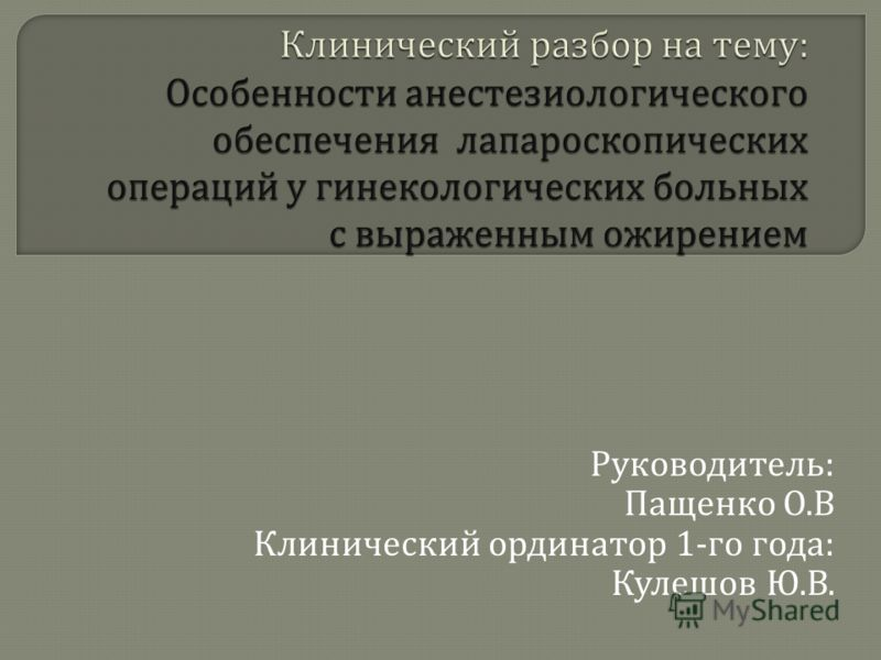 Руководитель : Пащенко О. В Клинический ординатор 1- го года : Кулешов Ю. В.