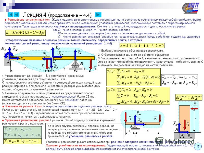 Лекция 4 ( продолжение – 4.3 – дополнительный материал ) Понятия о линиях влияния опорных реакций и усилий. Железнодорожные мосты, сооружаемые с использованием таких элементов, как фермы и балочные конструкции, при эксплуатации подвергаются подвижной