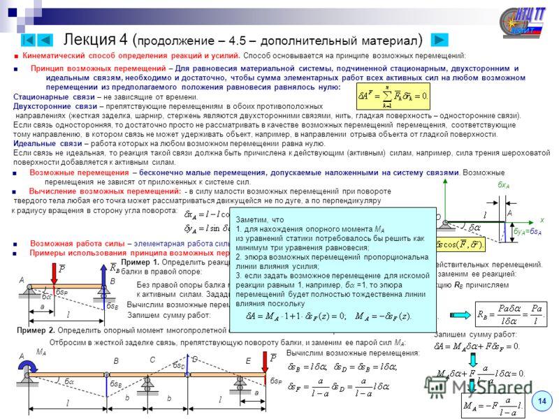Лекция 4 ( продолжение – 4.4 ) Равновесие сочлененных тел. Железнодорожные и строительные конструкции могут состоять из сочлененных между собой тел (балок, ферм). Количество наложенных связей может превышать число независимых уравнений равновесия, ко
