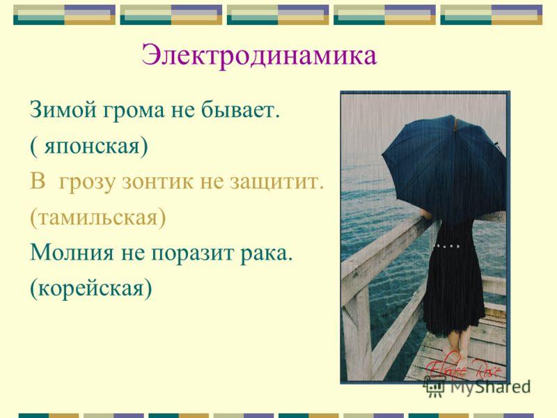 Электродинамика Зимой грома не бывает. ( японская) В грозу зонтик не защитит. (тамильская) Молния не поразит рака. (корейская)