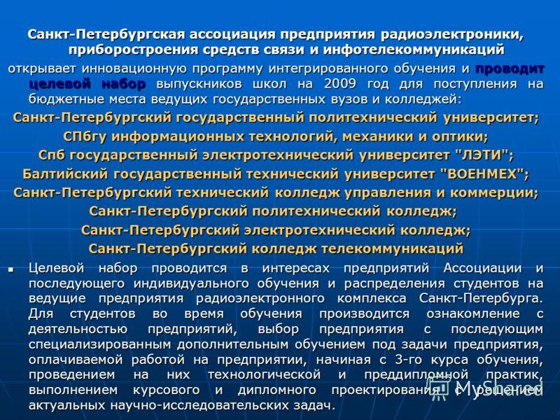 Санкт-Петербургская ассоциация предприятия радиоэлектроники, приборостроения средств связи и инфотелекоммуникаций открывает инновационную программу интегрированного обучения и проводит целевой набор выпускников школ на 2009 год для поступления на бюд