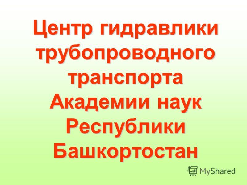 Центр гидравлики трубопроводного транспорта Академии наук Республики Башкортостан
