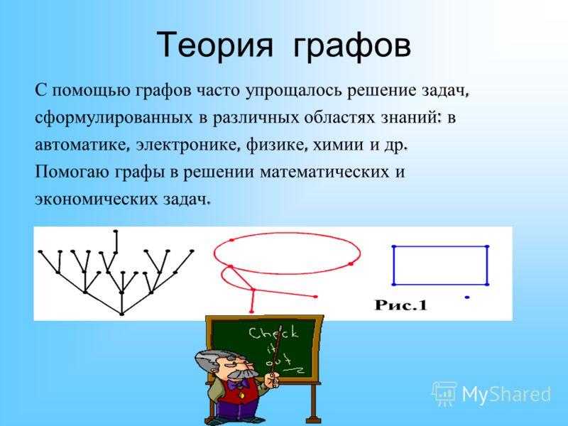 Решение Логических Задач С Помощью Графов Презентация