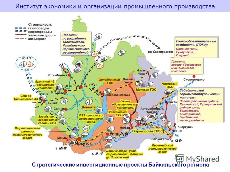 Стратегические инвестиционные проекты Байкальского региона Институт экономики и организации промышленного производства