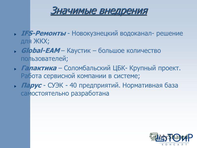 IFS-Ремонты - Новокузнецкий водоканал- решение для ЖКХ; Global-EAM – Каустик – большое количество пользователей; Галактика – Соломбальский ЦБК- Крупный проект. Работа сервисной компании в системе; Парус - СУЭК - 40 предприятий. Нормативная база самос