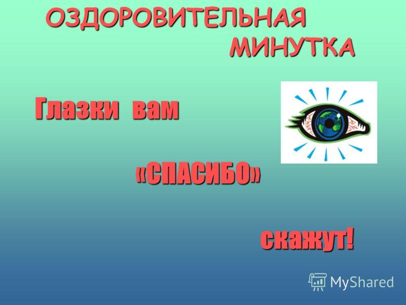 ОЗДОРОВИТЕЛЬНАЯ МИНУТКА Глазки вам «СПАСИБО» скажут!