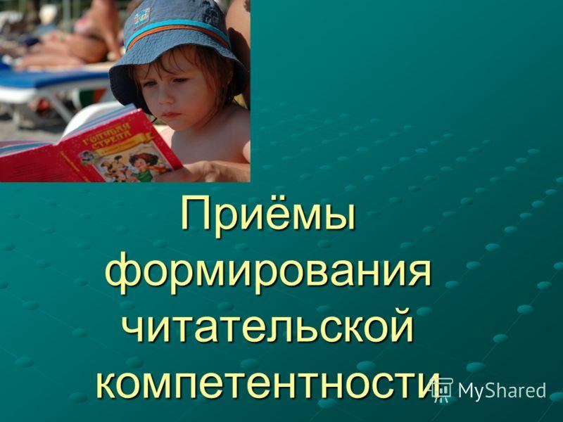 Приёмы формирования читательской компетентности