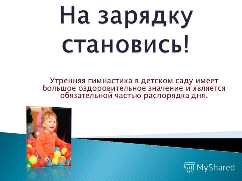 Утренняя гимнастика в детском саду имеет большое оздоровительное значение и является обязательной частью распорядка дня.