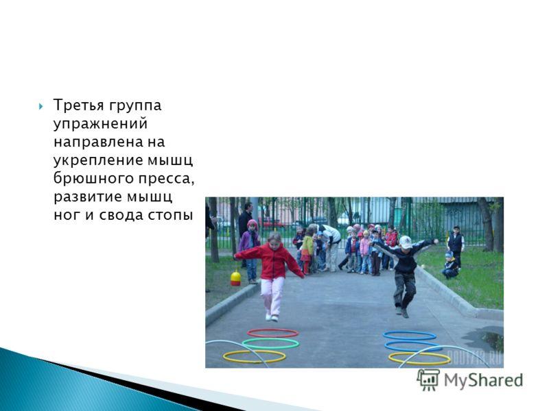Презентация Утренней Гимнастики В Детском Саду