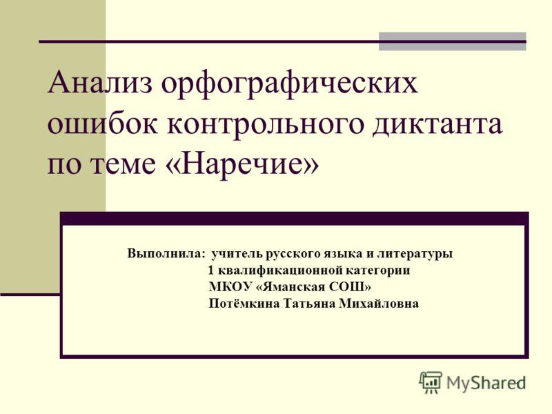 Диктанты по русскому языку теме наречие 7 класс