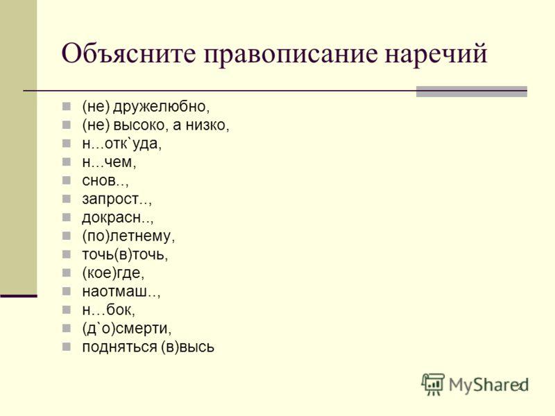 Диктанты по русскому языку 7 класс на тему наречия