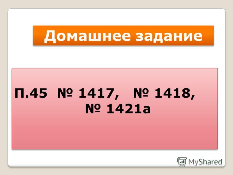 Домашнее задание П.45 1417, 1418, 1421а П.45 1417, 1418, 1421а 15