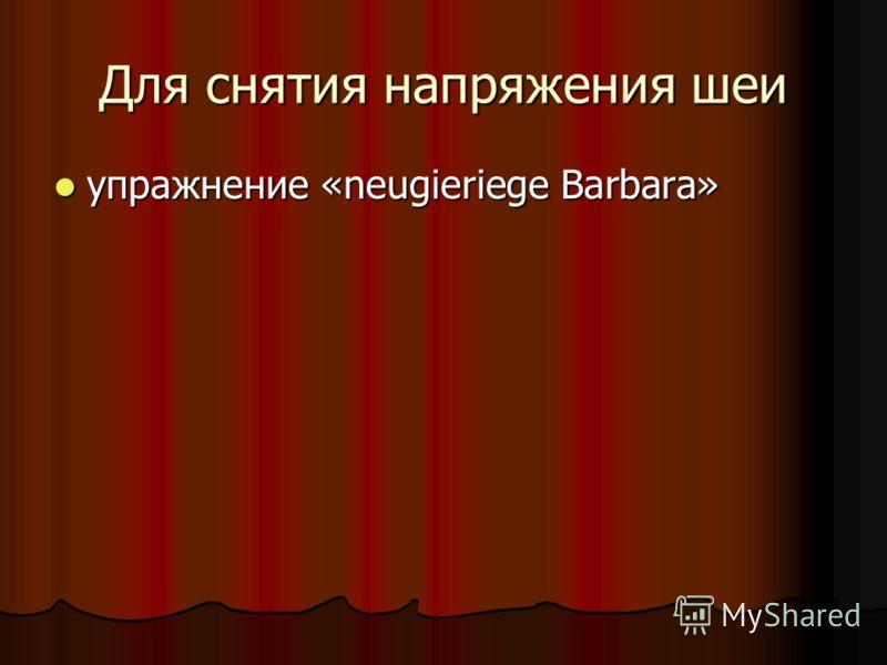 Для снятия напряжения шеи упражнение «neugieriege Barbara» упражнение «neugieriege Barbara»