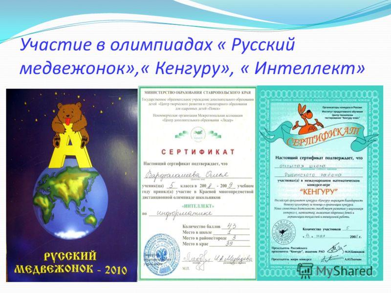 Участие в олимпиадах « Русский медвежонок»,« Кенгуру», « Интеллект»