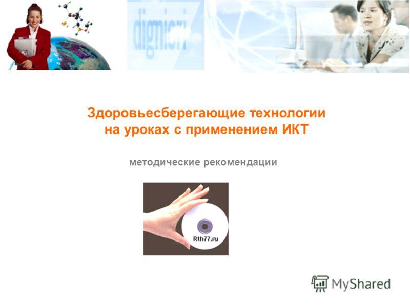 Здоровьесберегающие технологии на уроках с применением ИКТ методические рекомендации