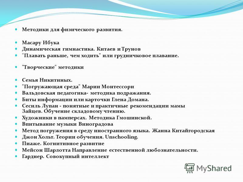 Методики для физического развития. Масару Ибука Динамическая гимнастика. Китаев и Трунов