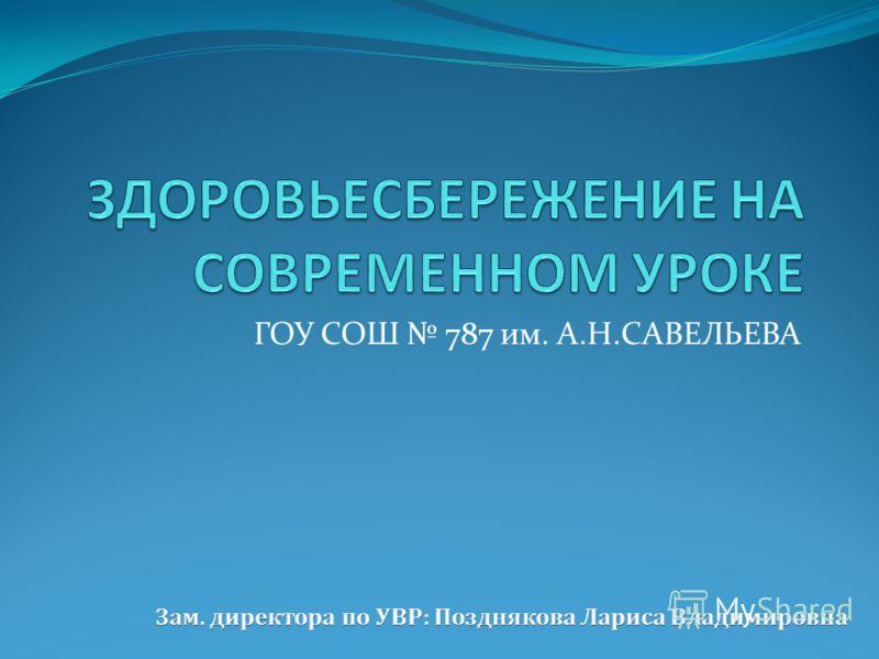 ГОУ СОШ 787 им. А.Н.САВЕЛЬЕВА