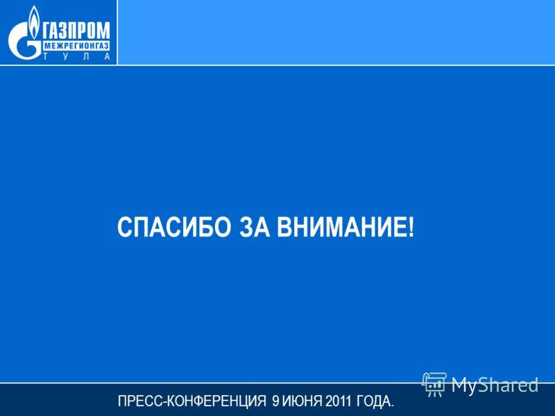 ПРЕСС-КОНФЕРЕНЦИЯ 9 ИЮНЯ 2011 ГОДА. СПАСИБО ЗА ВНИМАНИЕ!