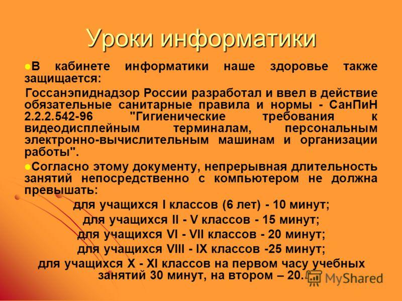 Уроки информатики В кабинете информатики наше здоровье также защищается: Госсанэпиднадзор России разработал и ввел в действие обязательные санитарные правила и нормы - СанПиН 2.2.2.542-96