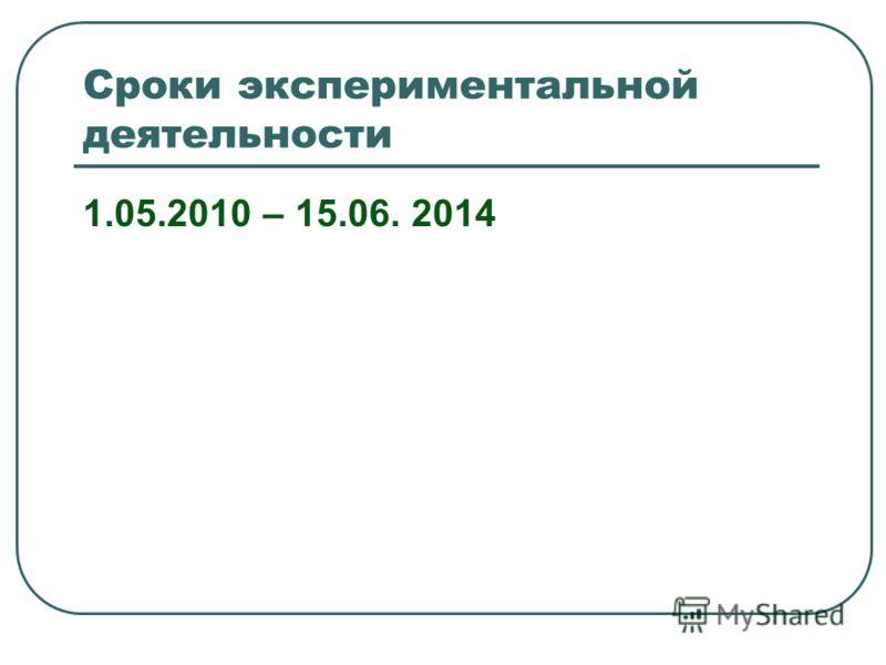 Сроки экспериментальной деятельности 1.05.2010 – 15.06. 2014