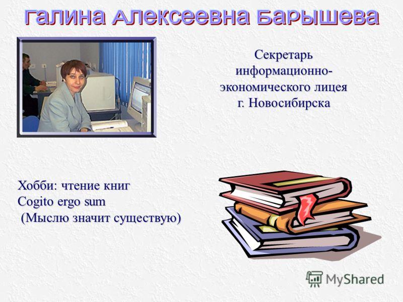 Секретарь информационно- экономического лицея г. Новосибирска Хобби: чтение книг Cogito ergo sum (Мыслю значит существую)