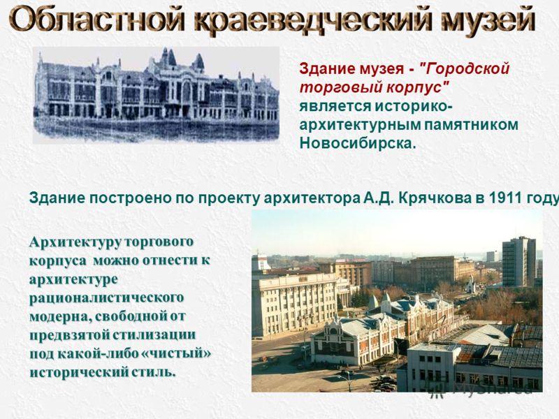 Здание музея -