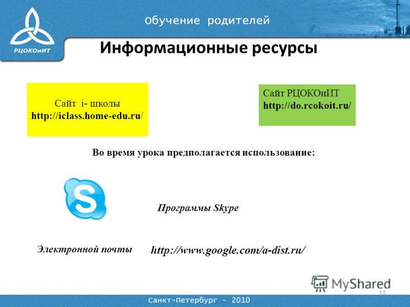 Информационные ресурсы 17 Сайт i- школы http://iclass.home-edu.ru/ Сайт РЦОКОиИТ http://do.rcokoit.ru/ Во время урока предполагается использование: Программы Skype Электронной почты http://www.google.com/a-dist.ru/