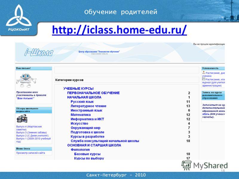 http://iclass.home-edu.ru/ 18