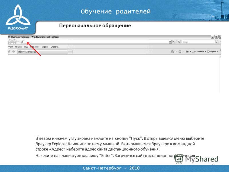 29 Первоначальное обращение В левом нижнем углу экрана нажмите на кнопку