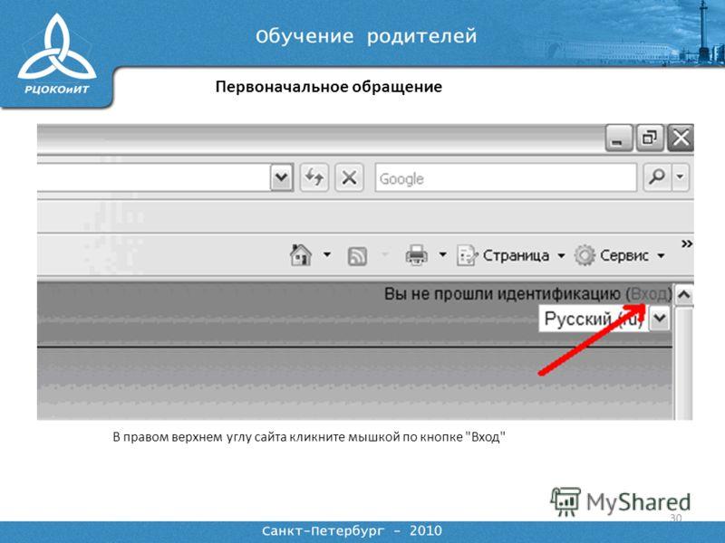 30 Первоначальное обращение В правом верхнем углу сайта кликните мышкой по кнопке Вход