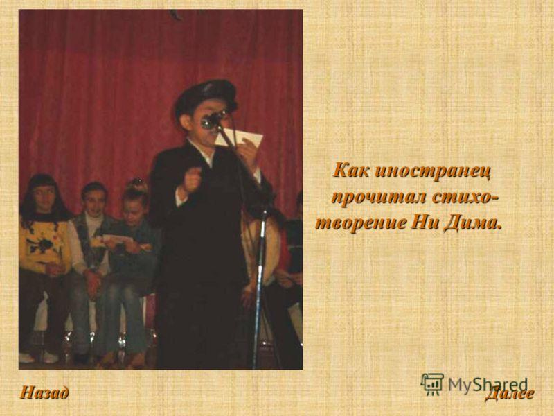 Как иностранец прочитал стихо- творение Ни Дима. Далее Назад