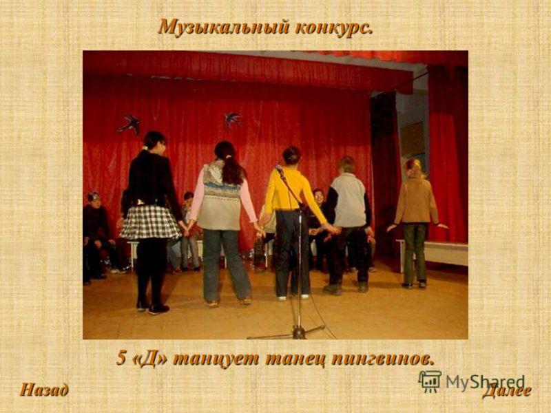 Музыкальный конкурс. 5 «Д» танцует танец пингвинов. Далее Назад