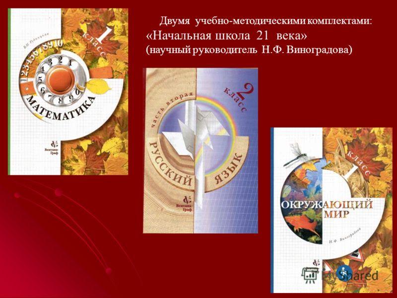 Двумя учебно-методическими комплектами: «Начальная школа 21 века» (научный руководитель Н.Ф. Виноградова)