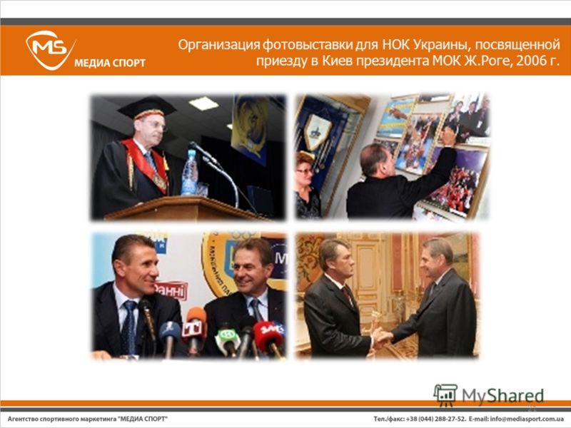 Организация фотовыставки для НОК Украины, посвященной приезду в Киев президента МОК Ж.Роге, 2006 г. 21