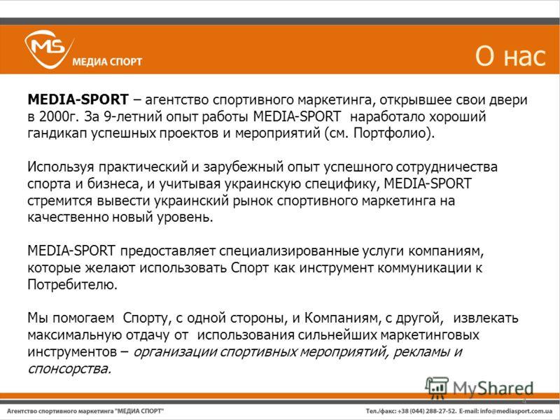 О нас MEDIA-SPORT – агентство спортивного маркетинга, открывшее свои двери в 2000г. За 9-летний опыт работы MEDIA-SPORT наработало хороший гандикап успешных проектов и мероприятий (см. Портфолио). Используя практический и зарубежный опыт успешного со