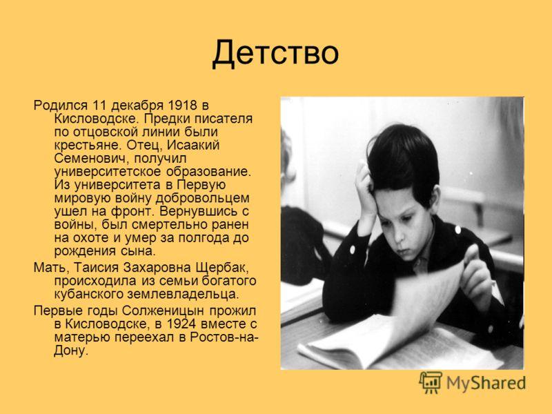 Детство Родился 11 декабря 1918 в Кисловодске. Предки писателя по отцовской линии были крестьяне. Отец, Исаакий Семенович, получил университетское образование. Из университета в Первую мировую войну добровольцем ушел на фронт. Вернувшись с войны, был